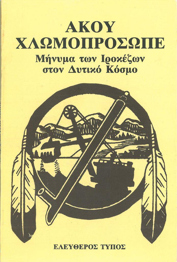 """""""AΚΟΥ ΧΛΩΜΟΠΡΟΣΩΠΕ Μήνυμα των Ιροκέζων στον Δυτικό Πολιτισμό"""" εξώφυλλο βιβλίου"""