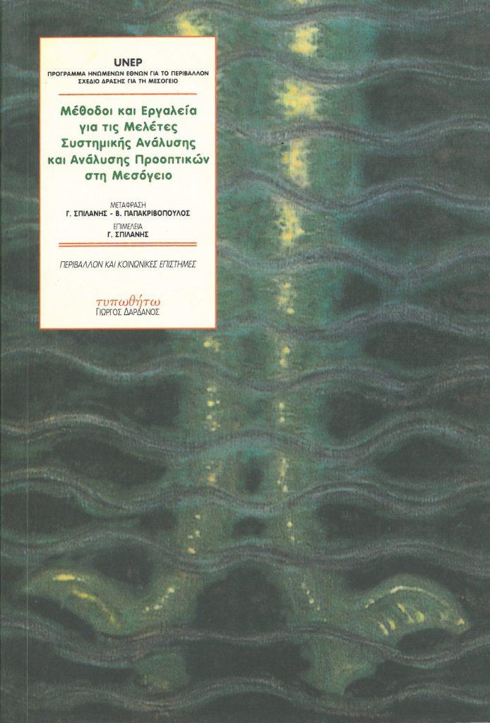 """""""ΜΕΘΟΔΟΙ ΚΑΙ ΕΡΓΑΛΕΙΑ για τις μελέτες συστημικής ανάλυσης και ανάλυσης προοπτικών στην Μεσόγειο"""" εξώφυλλο βιβλίου"""