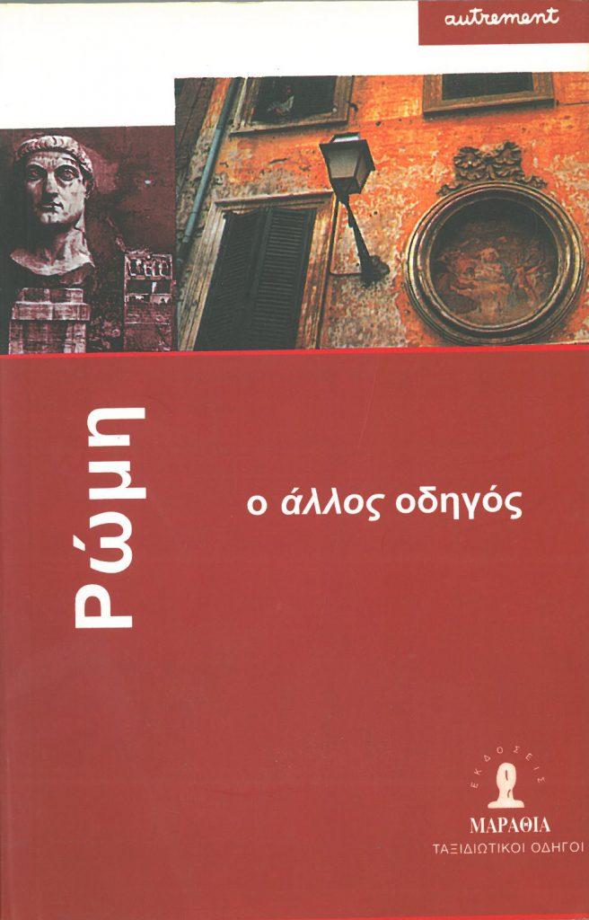 """""""ΡΩΜΗ, Ο ΑΛΛΟΣ ΟΔΗΓΟΣ"""" εξώφυλλο βιβλίου"""
