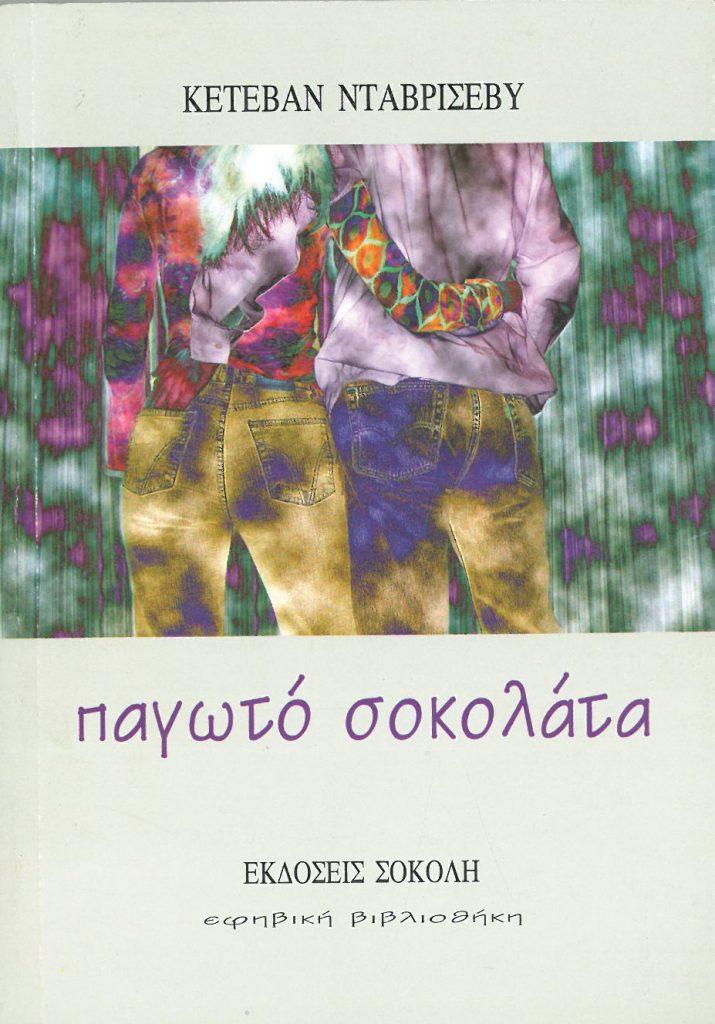 """""""ΠΑΓΩΤΟ ΣΟΚΟΛΑΤΑ"""" εξώφυλλο βιβλίου"""