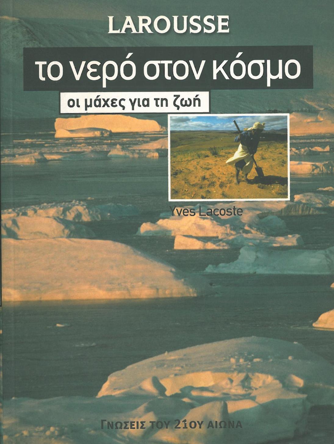 """""""ΤΟ ΝΕΡΟ ΣΤΟΝ ΚΟΣΜΟ"""" εξώφυλλο βιβλίου"""