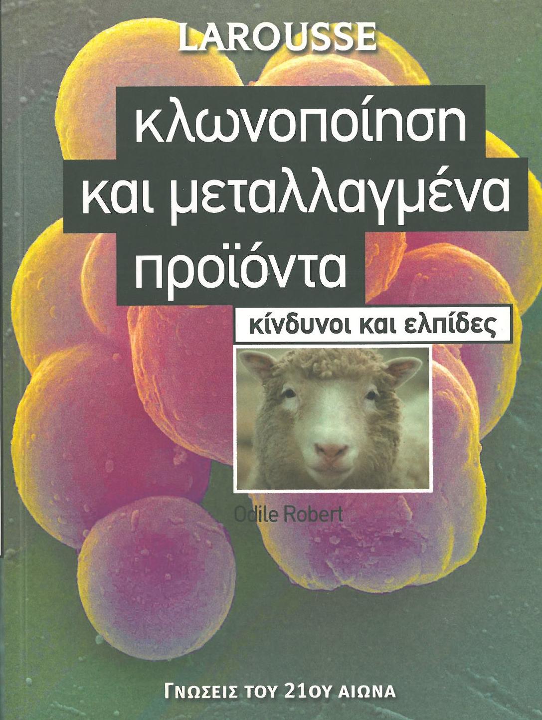 """""""ΚΛΩΝΟΠΟΙΗΣΗ ΚΑΙ ΜΕΤΑΛΛΑΓΜΕΝΑ ΠΡΟΪΟΝΤΑ κίνδυνοι και ελπίδες"""" εξώφυλλο βιβλίου"""