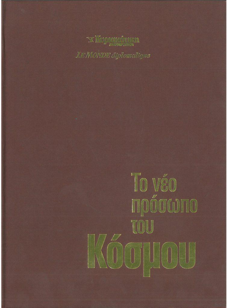 """""""ΤΟ ΝΕΟ ΠΡΟΣΩΠΟ ΤΟΥ ΚΟΣΜΟΥ"""" εξώφυλλο βιβλίου"""