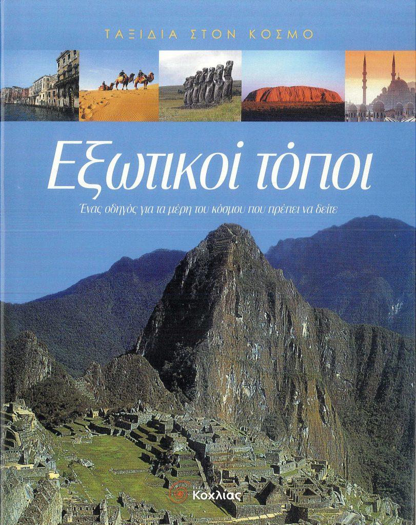 """""""ΕΞΩΤΙΚΟΙ ΤΟΠΟΙ Εξωτικοί τόποι, ένας οδηγός για τα μέρη που πρέπει να δείτε"""" εξώφυλλο βιβλίου"""