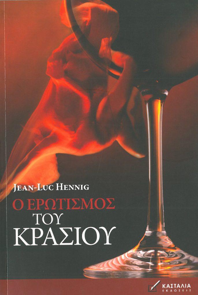 """""""Ο ΕΡΩΤΙΣΜΟΣ ΤΟΥ ΚΡΑΣΙΟΥ"""" εξώφυλλο βιβλίου"""