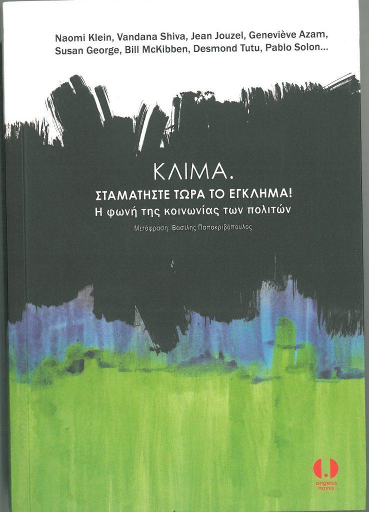 """""""ΚΛΙΜΑ. ΣΤΑΜΑΤΗΣΤΕ ΤΩΡΑ ΤΟ ΕΓΚΛΙΜΑ! Η φωνή της κοινωνίας των πολιτών"""" εξώφυλλο βιβλίου"""