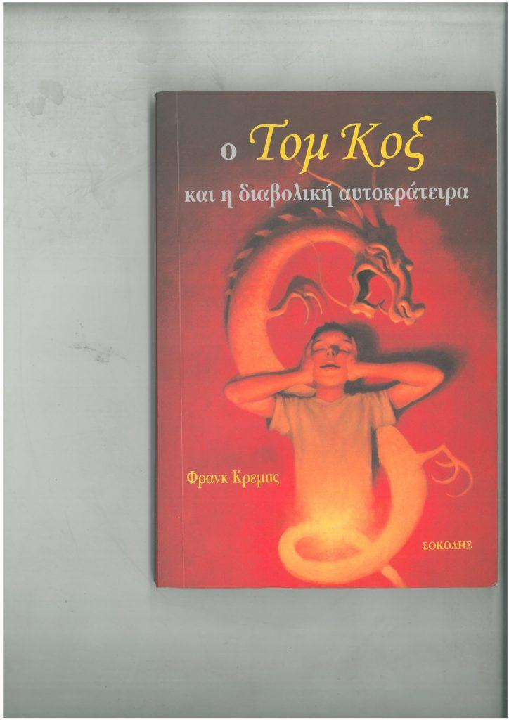 Ο ΤΟΜ ΚΟΞ ΚΑΙ Η ΔΙΑΒΟΛΙΚΗ ΑΥΤΟΚΡΑΤΟΡΙΑ εξώφυλλο βιβλίου