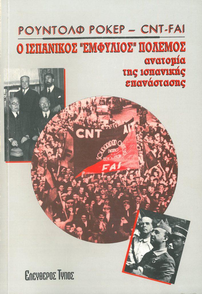 """Ο ΙΣΠΑΝΙΚΟΣ """"ΕΜΦΥΛΙΟΣ"""" ΠΟΛΕΜΟΣ ανατομία της ισπανικής επανάστασης εξώφυλλο βιβλίου"""