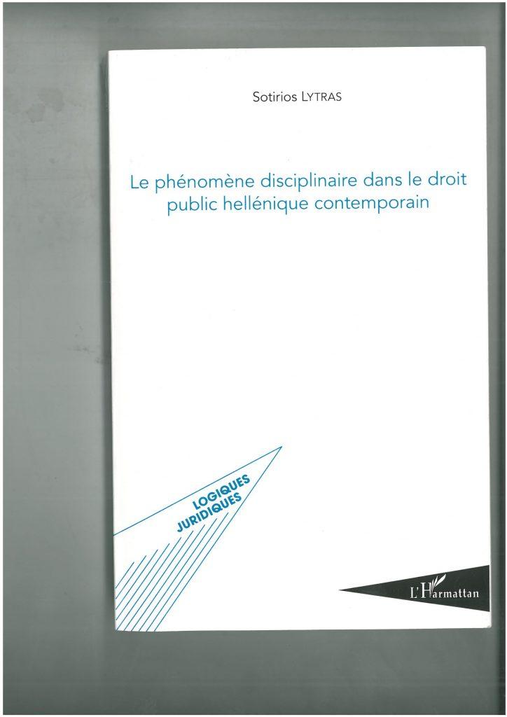 LE PHÉNOMÈNE DISCIPLINAIRE εξώφυλλο βιβλίου