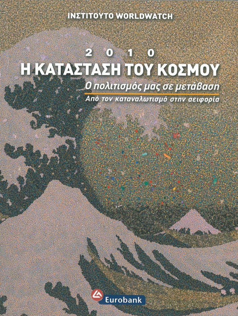 """""""2010 Η ΚΑΤΑΣΤΑΣΗ ΤΟΥ ΚΟΣΜΟΥ"""" εξώφυλλο βιβλίου"""