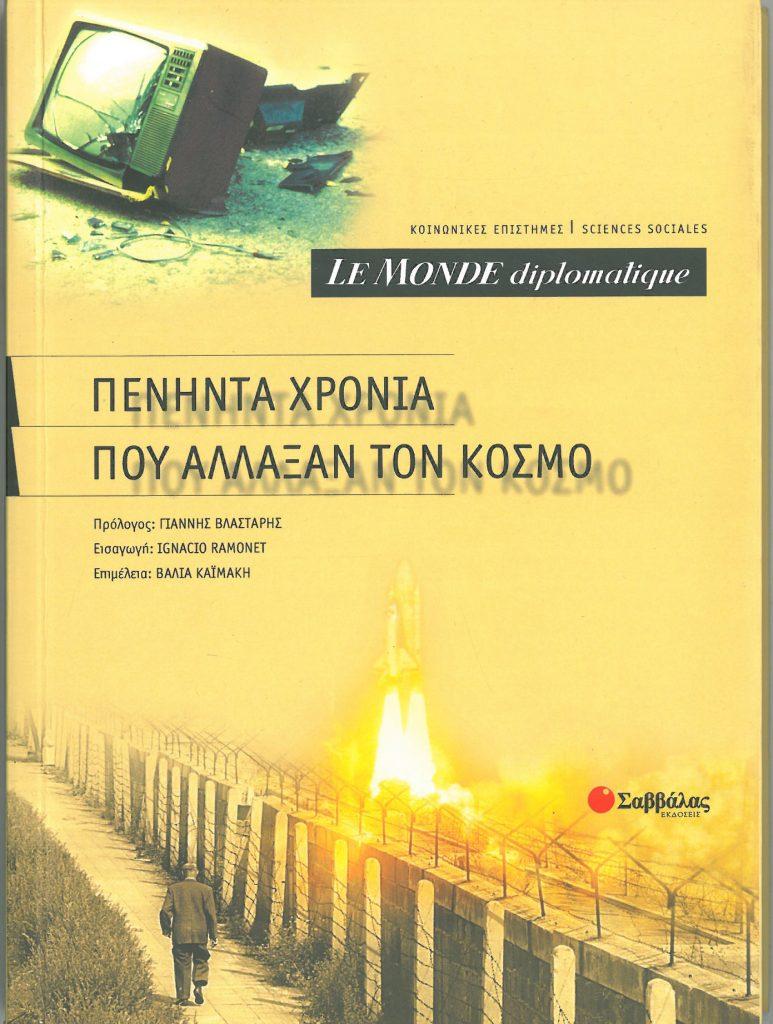 """""""50 ΧΡΟΝΙΑ ΠΟΥ ΑΛΛΑΞΑΝ ΤΟΝ ΚΟΣΜΟ"""" εξώφυλλο βιβλίου"""