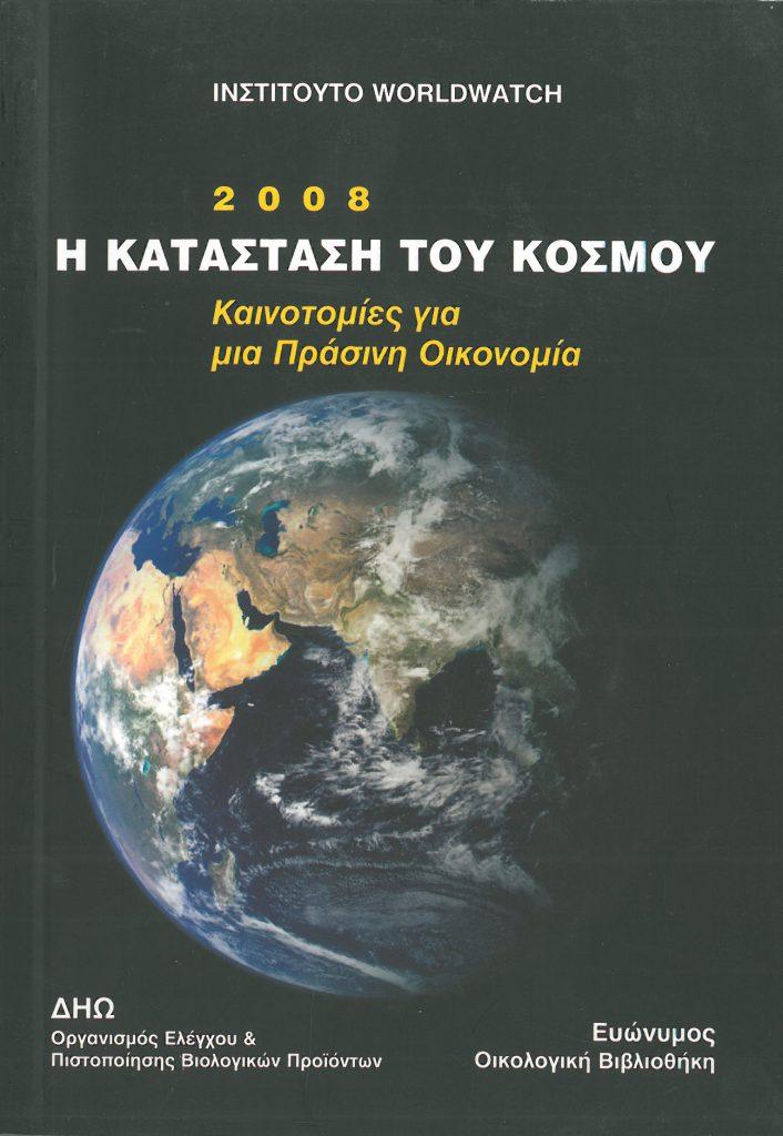 """""""2008 Η ΚΑΤΑΣΤΑΣΗ ΤΟΥ ΚΟΣΜΟΥ"""" εξώφυλλο βιβλίου"""